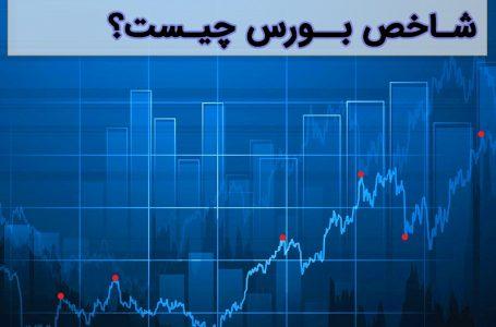 شاخص بورس چیست و چه تاثیری در خرید و فروش سهام دارد؟