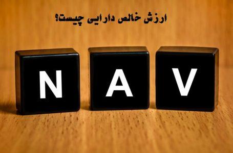 ارزش خالصدارایی (NAV) چیست و چگونه محاسبه می شود؟