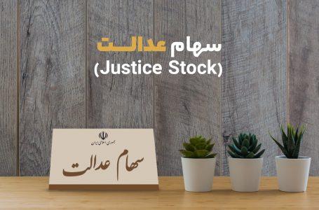 اعلام زمان و میزان مجاز فروش سهام عدالت
