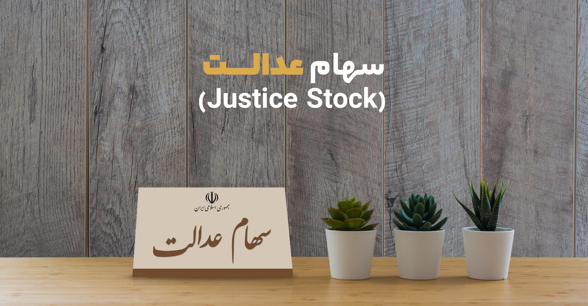 زمان و میزان مجاز فروش سهام عدالت